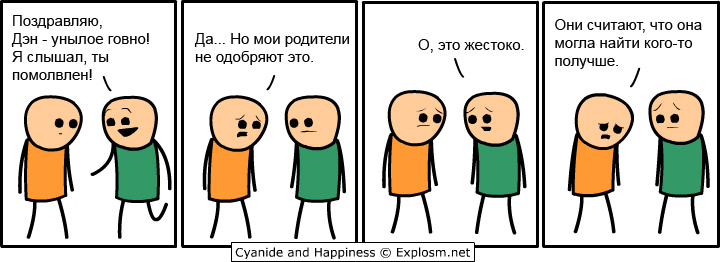 Родители не одобряют by Rob DenBleyker 04.08.2013(родители, Дэн-унылое говно)